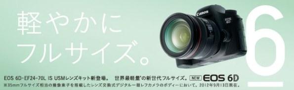 キヤノン:EOS 6D|概要