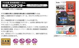 液晶プロテクター EOS 6D用